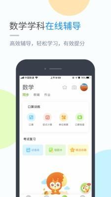 沪教学习手机版