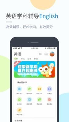 沪教学习app