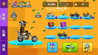 全民越野摩托车手机版