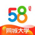 58同城大学app