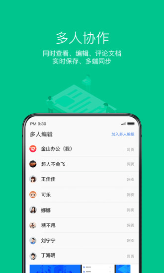 wps手机版下载安装