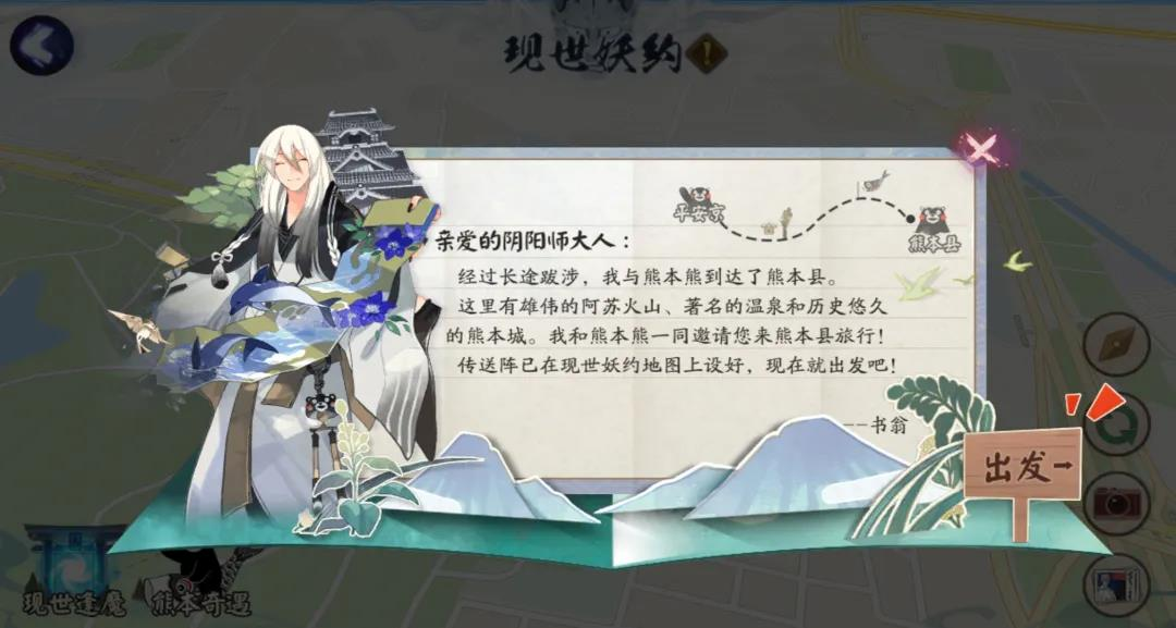 《阴阳师》6月10日熊本奇遇活动更新公告