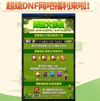 《DNF》网吧大作战活动介绍