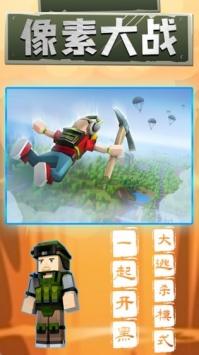 像素大战下载游戏