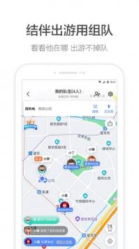 高德地图2020最新安卓版下载