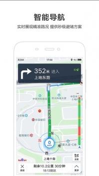 百度地图app最新版下载