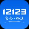 交管12123最新版2020