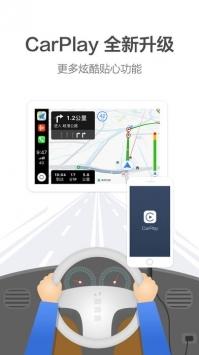 高德地图下载导航手机版
