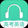 高考英语听力安卓版