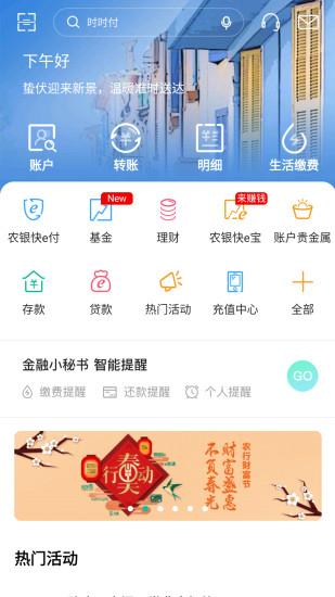 农行掌上银行app官方下载