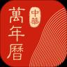 中华万年历2020最新版本