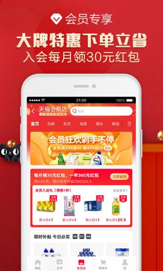 天猫app下载安装