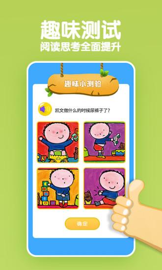 KaDa故事app