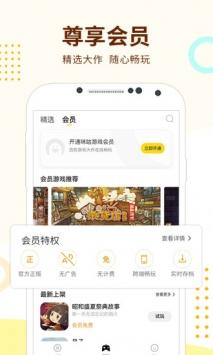咪咕游戏app应用下载