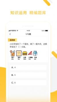 小猿口算app最新安卓版下载