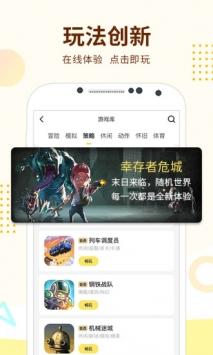 咪咕游戏app应用最新版下载