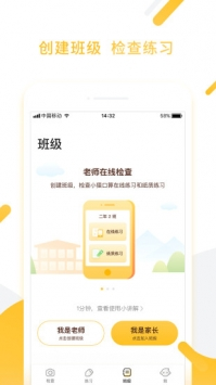 小猿口算app最新版下载