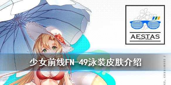 少女前线手游FN-49泳装皮肤怎么样