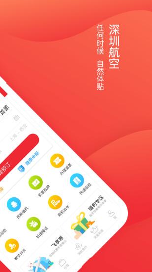 深圳航空官方app下载