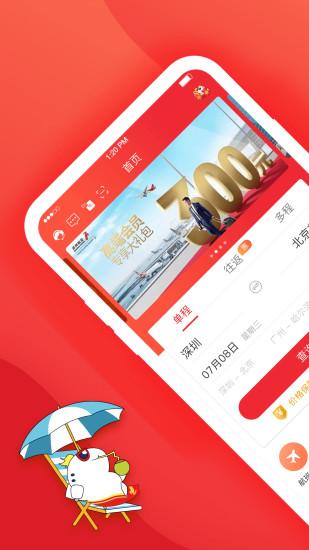深圳航空安卓最新版下载