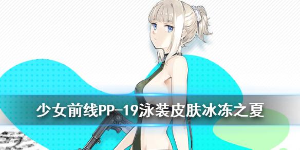 少女前线手游PP-19冰冻之夏怎么样