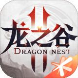 龙之谷2安卓app最新版下载