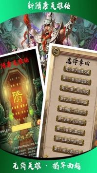 新隋唐英雄传最新安卓版下载