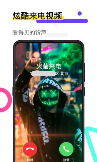 火萤视频壁纸app