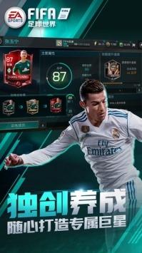 fifa手游安卓最新版