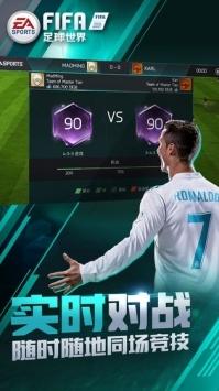fifa手游安卓最新版下载