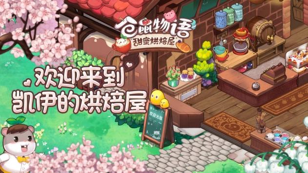 仓鼠物语甜蜜烘焙屋游戏下载