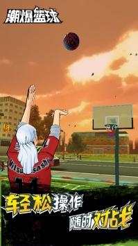 潮爆篮球安卓版