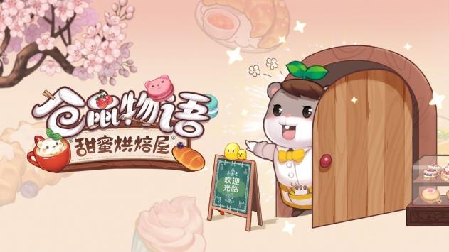 仓鼠物语甜蜜烘焙屋