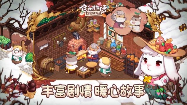 仓鼠物语甜蜜烘焙屋安卓版截图5