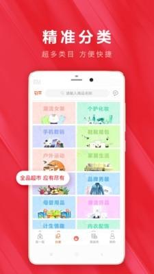 白菜内部优惠app下载