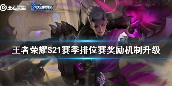 王者荣耀手游s21赛季排位赛奖励机制升级
