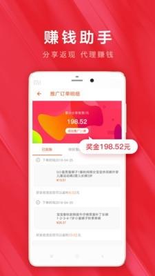 白菜内部优惠app