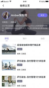 萨托瑜伽app