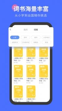 言鸟背单词app