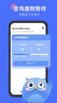 言鸟背单词app下载