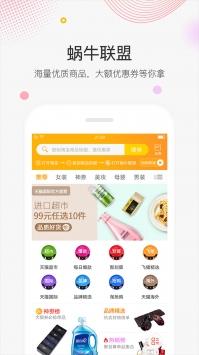 蜗牛联盟app