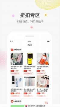 蜗牛联盟app下载