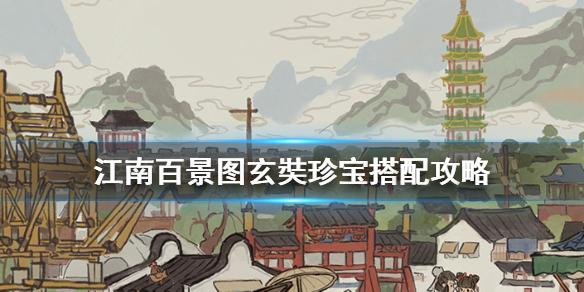 江南百景图手游玄奘珍宝怎么选择