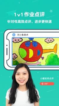 河小象美术app下载