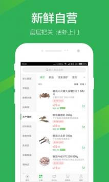 叮咚买菜app最新版