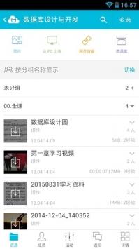 蓝墨云班课app最新版