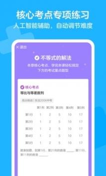 洋葱数学app下载