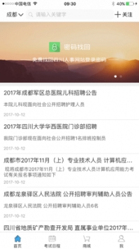 考生之家app