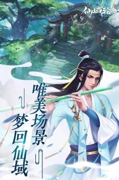 云墨剑舞官方版