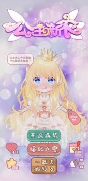 公主的新衣